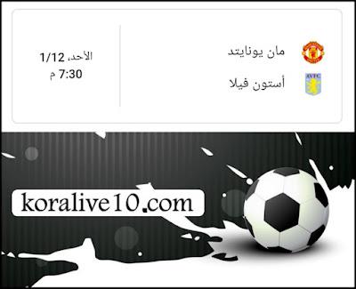 موعد مباراة مانشستر يونايتد واستون فيلا في الدوري الإنجليزي | كورة لايف