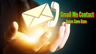 Gmail Me Contact Kaise Save Kare