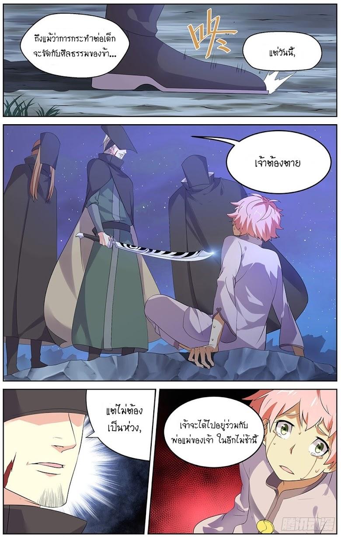 The Blade - หน้า 3