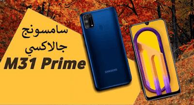 مواصفات جالاكسي Samsung Galaxy M31 Prime ، سعر موبايل/هاتف/جوال/تليفون سامسونج جالاكسي Samsung Galaxy M31 Prime