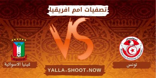 موعد مباراة تونس وغينيا الإستوائية تصفيات امم افريقيا 2021
