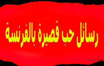 أجمل 10 رسائل حب قصيرة بالفرنسة والعربية 2020