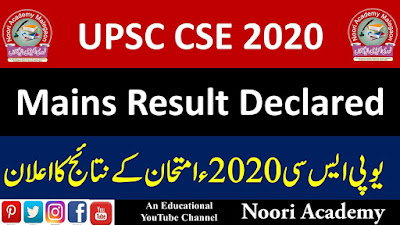 UPSC Civil Services Mains Exam 2021 Results Announced  UPSC سول سروسز مینس امتحان 2020ء کے نتائج کا اعلان