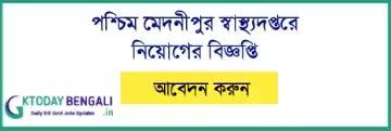Paschim Medinipur Health Recruitment
