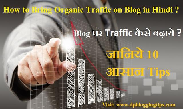 blog par organic traffic kaise badhayen