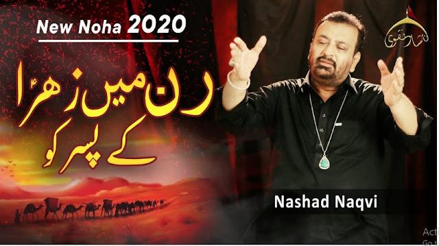 Syed Mujahid Ali Nashad  Muharram Noha 2020