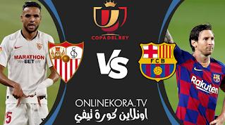 مشاهدة مباراة برشلونة وإشبيلية بث مباشر اليوم 10-02-2021 في كأس ملك إسبانيا