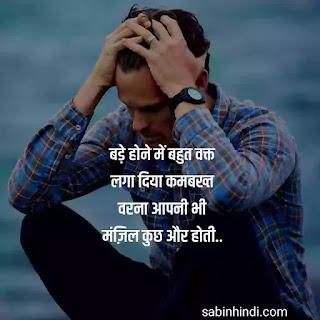 Failure-shayari-in-hindi