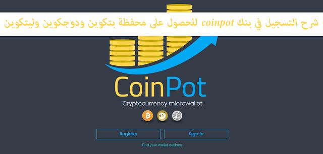 شرح التسجيل في بنك coinpot للحصول على محفظة بتكوين ودوجكوين وليتكوين