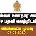 Ministry of Health - Vacancies