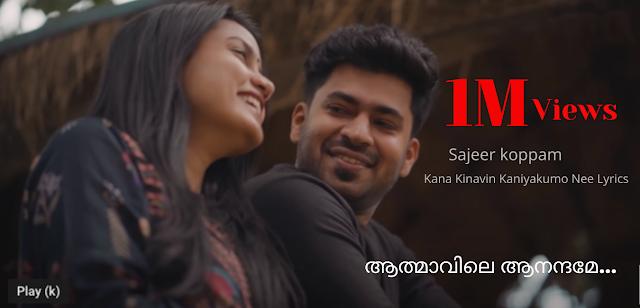 Kana Kinavin Kaniyakumo Nee lyrics Athmaavile Aanandhame Maya Kinavil Mazhayakumo Nee Sajeer koppam