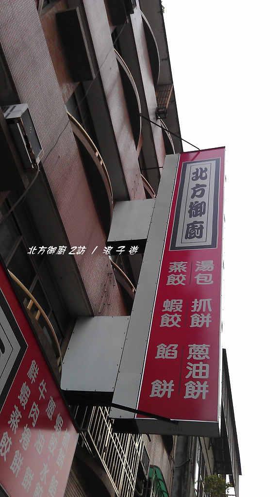 浪子 遊: [臺中][再訪] 北方御廚 + 阿斗伯冷凍芋 - 午餐+飯後甜點的良好搭配!