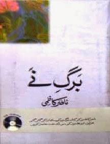 All about books: pehli barish by nasir kazmi pdf urdu poetry book.