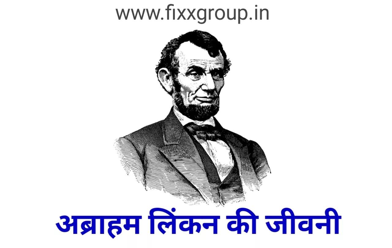 Abraham Lincoln Biography In Hindi - अब्राहम लिंकन की जीवनी
