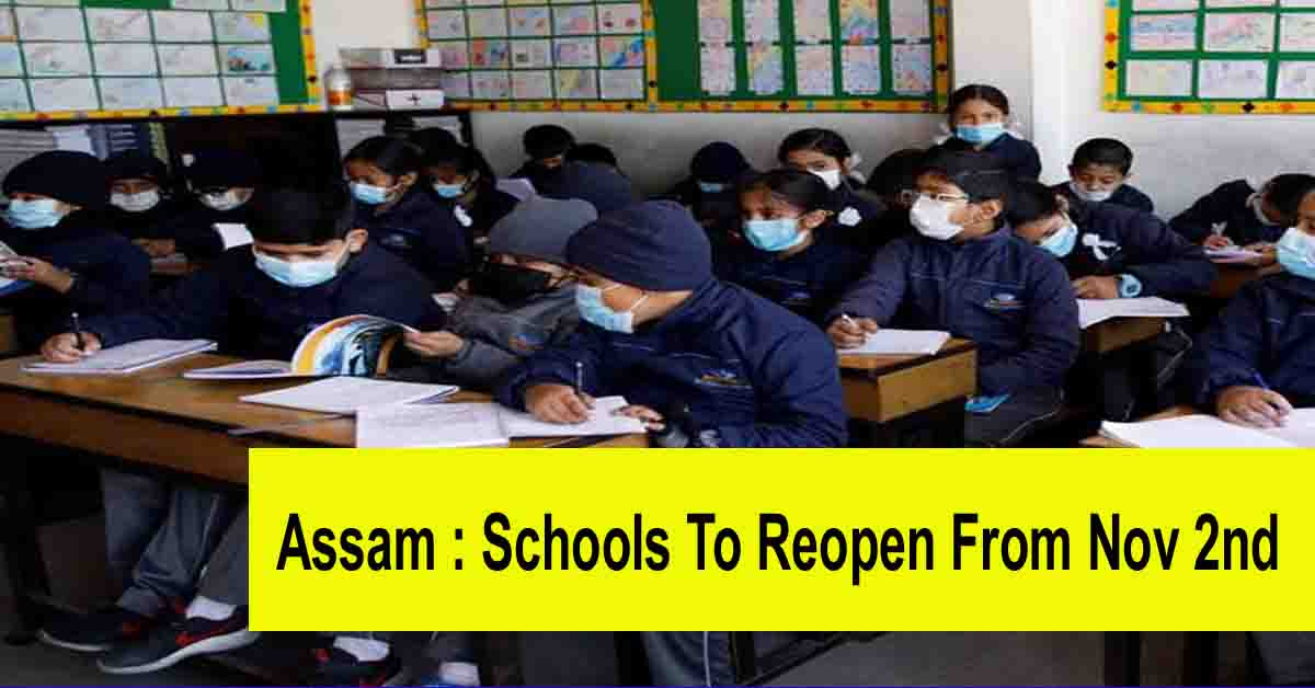 Assam : Schools To Reopen From Nov 2nd, Detail Guidelines Here