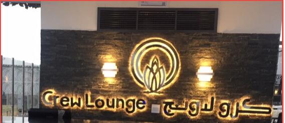 أسعار منيو ورقم وعنوان فروع مطعم ومقهى كرو لاونج Crew lounge