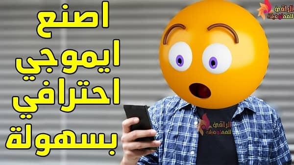 تحميل تطبيق Emojily لصنع ايموجي احترافي من هاتفك الأندرويد و بسهولة