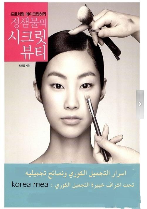 6db43ed5a01dc korean beauty  أسرار الجمال الكوري ونصائح تجميليه