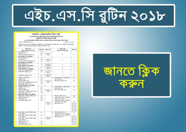 hsc exam routine 2018