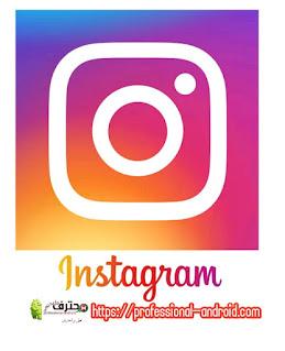تحميل تطبيق إنستجرام Instagram آخر إصدار للأندرويد.