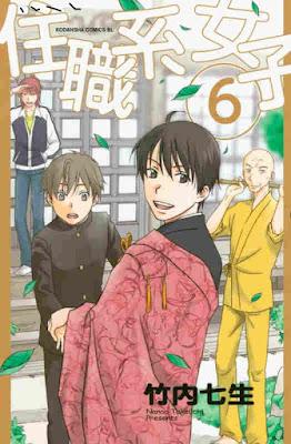 住職系女子 第06巻 [Juushokukei Joshi vol 06] rar free download updated daily