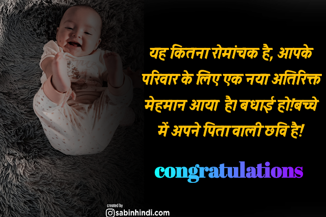 Good thoughts for new born baby