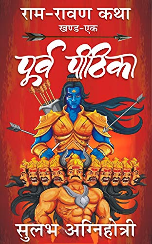 पूर्व पीठिका (राम-रावण कथा  खण्ड-एक)   Poorv Pithika (Ram-Ravan Katha Book 1)