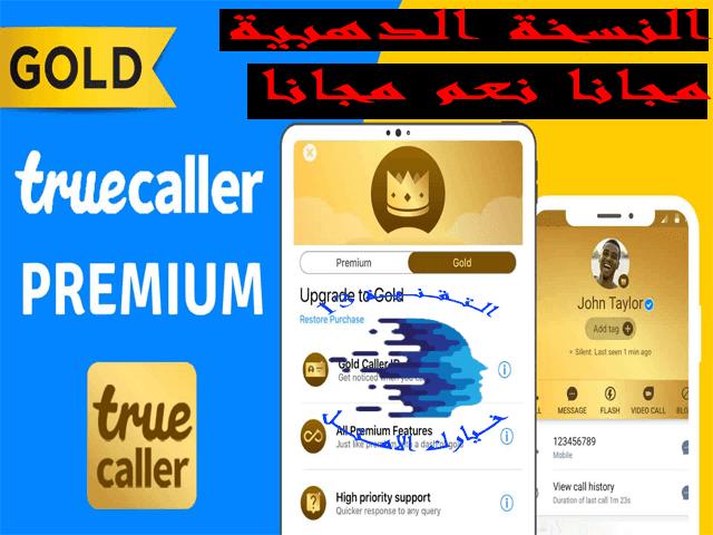 تطبيق  TRUE CALLER PRO-GOLD  2020   مجانا