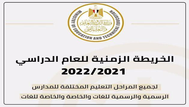 الخريطة الزمنية للعام الدراسي الجديد بالمدارس 2021 / 2022