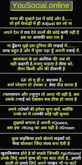 बेहतरीन Funny Status In Hindi 2019