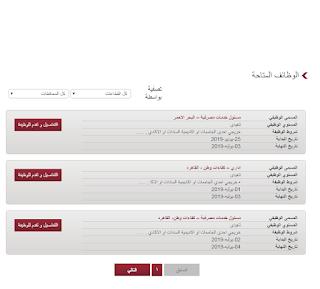 بنك مصر يعلن عن وظائف جديدة للمؤهلات العليا والتقديم عبرالانترنت 3-7-2019