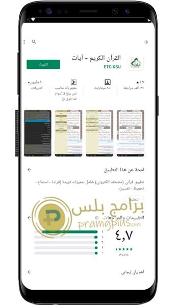 تثبيت برنامج ايات Ayat 2020