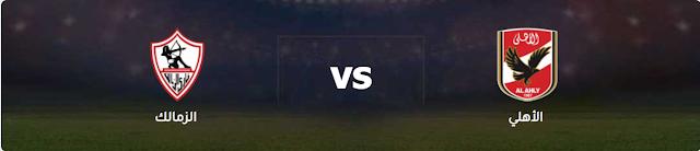 مشاهدة مباراة الأهلي والزمالك بث مباشر اليوم الأحد 28-07-2019 الدوري المصري