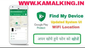 FIND ANDROID MOBILE LOCATION