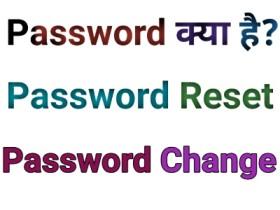 Password क्या है Password Reset Aur Change Kaise Kare हिंदी में जाने!