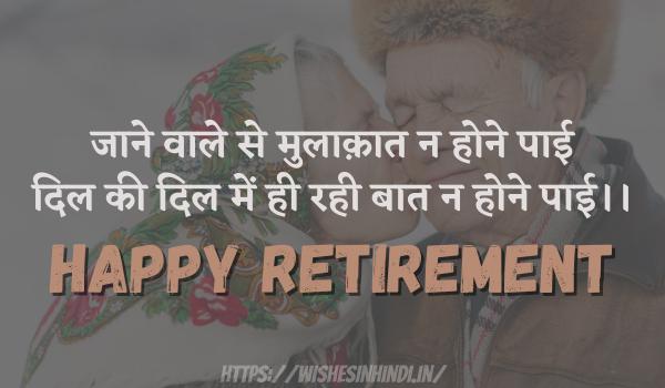 Heart Touching Retirement Wishes In Hindi