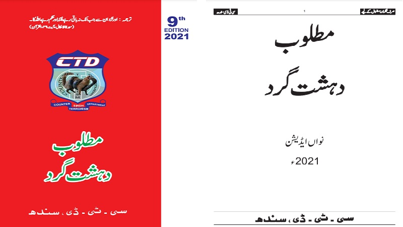 CTD Red Book 2021 9th Edition