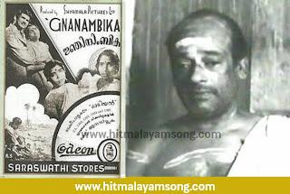 Gnanambika Malayalam Movie