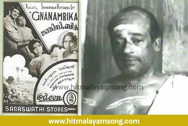 Katha ithu kelkan sahajare - Gnanambika Malayalam Movie Song Lyrics