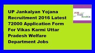 UP Jankalyan Yojana Recruitment 2016 Latest 72000 Application Form For Vikas Karmi Uttar Pradesh Welfare Department Jobs