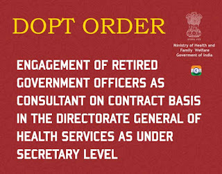 DoPT Orders 2019 – Engagement of Retired Government Officers as Consultant on contract basis in the Directorate General of Health Services as Under Secretary level