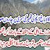 Kala Baag Dam ki Tamer k Liye Kes Nay Dasthat Nahin Kiye.