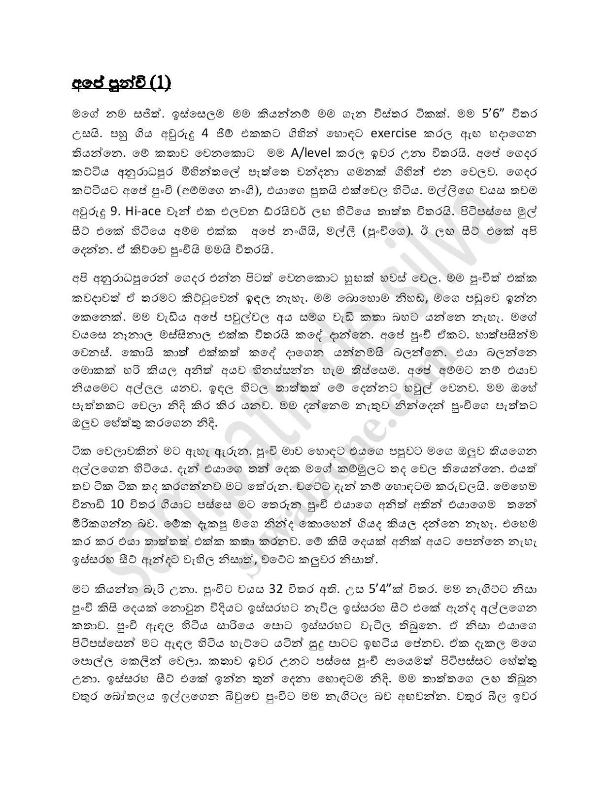 Ayanthi 1 අයන්ති 1 Narakama Naraka Sinhala Stories