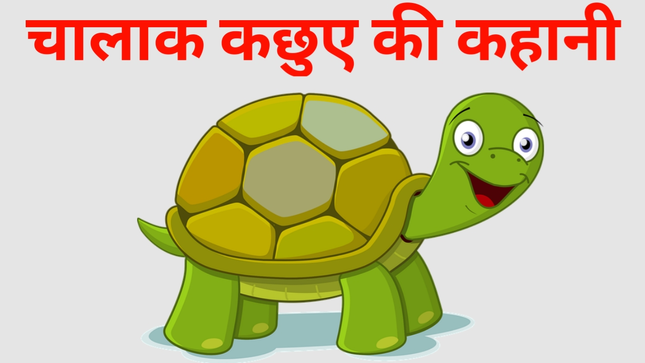 चालाक कछुए की कहानी | Clever Tortoise kids story hindi | kids story in hindi