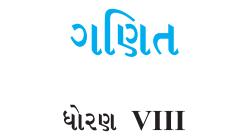 GSSTB Textbook STD 8 Mathematics NCERT - Gujarati medium PDF | New Syllabus 2020-21 - Download