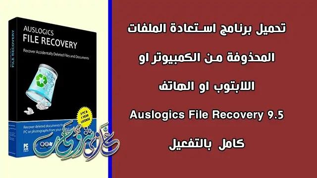 تحميل برنامج استعادة الملفات المحذوفة Auslogics File Recovery 9.5 Download كامل بالتفعيل