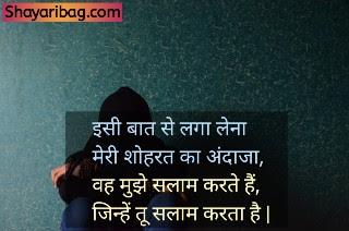 Attitude Shayari Image Download In Hindi