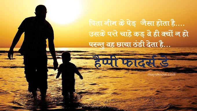 पिता के बारे में अनमोल विचार |  Father Day Quotes In Hindi