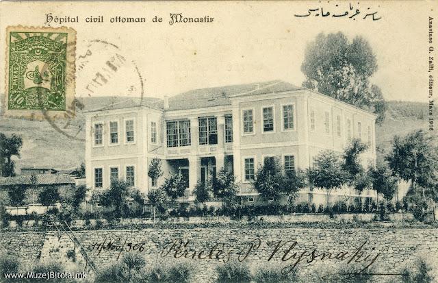 """Народна болница во Битола. Издадена во март 1906 година.Денес оваа зграда се наоѓа во комплексот на фабриката за трикотажа""""Пелистер""""."""