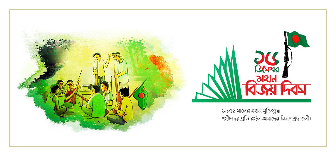 Victory Day Bangladesh Bannar